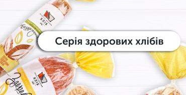 Серія Здорових Хлібів - обирайте найкраще!