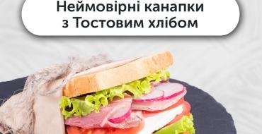 Тостовий хліб - неймовірні канапки з Тостовим хлібом