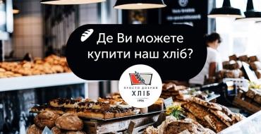 Де купити Просто Добрий Хліб?